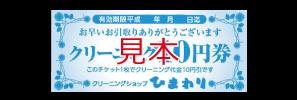 クリーニング10円券見本