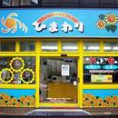 小田急相模原駅前店