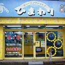 大野北口店
