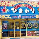 大野南口店