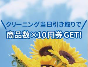クリーニング当日引き取りで商品数×10円券GET!