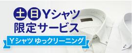 土日Yシャツ限定サービス