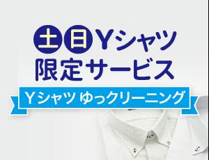 土日Yシャツ限定サービス Yシャツ ゆっクリーニング