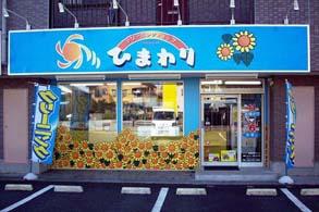 クリーニングショップひまわり陽光台店