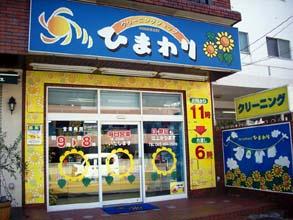 クリーニングショップひまわり青葉台店