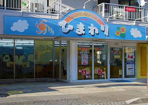 ひまわり 東林間店