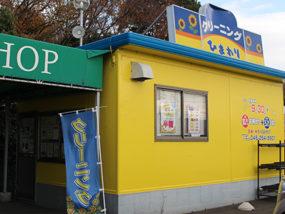クリーニングショップひまわり磯部店