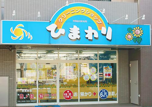 ひまわり 金井店