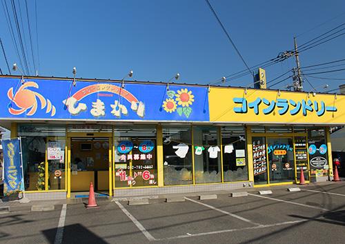 ひまわり 木曽店