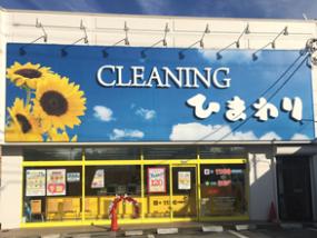 クリーニングショップひまわり南大沢店