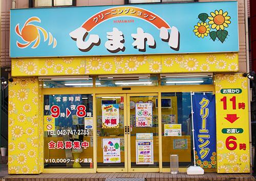 ひまわり 大野北口店