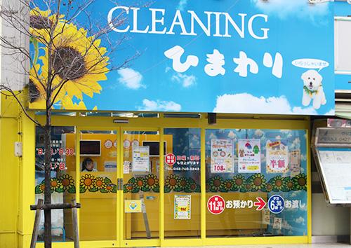 ひまわり 大野南口店