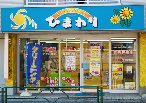 ひまわり 鶴川店