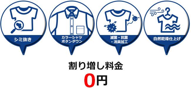 割り増し料金0円